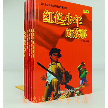 中小学生必读红色经典故事(6册)一二三年级必读寓言故事书 小学生课外