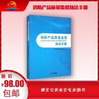 消防产品质量监督执法手册