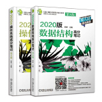 义博! 2020版数据结构高分笔记+操作系统高分笔记 2册 2020天勤计算机网络 计算机考研 数据结构考研书 计算机