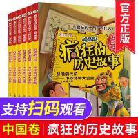 疯狂的中国历史故事儿童漫画书全套6册上下五千年小学生课外阅读书籍四五六年级儿童文学读物8-10-12岁老师推荐历史书籍