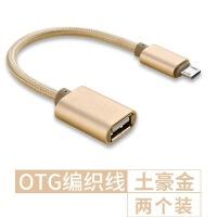安卓OTG数据线转换头线OTG转接头安卓手机转换USB2.0连接U盘鼠标键盘套装器头op 2个装 其他