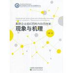 集群企业组织同构与协同创新:现象与机理