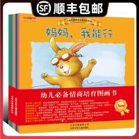 小兔杰瑞情商培育绘本故事系列全套8册少低幼儿童宝宝小孩亲子情商图书籍0-2-3-4-5-6-8岁部分