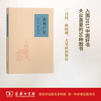 食林广记 马红丽 商务印书馆