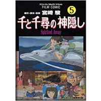 现货 进口日文 电影漫画版 千与千寻 千と千�い紊耠Lし�DSpirited away 5