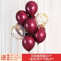 结婚气球 婚庆马卡龙气球宝石红色结婚礼生日气球浪漫婚房装饰场景布置用品 双层套好璀璨紫60个+金色亮片气球20个 共8