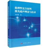 【按需印刷】-黏弹性复合材料激光超声理论与技术