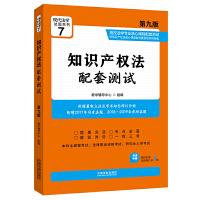 知识产权法配套测试:高校法学专业核心课程配套测试(第九版)