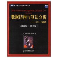【旧书二手书8成新】数据结构与算法分析-C++描述英文版.第3版第三版 (美)维斯 人民邮电出版社