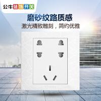 公牛插座装饰开关 七孔插座二二三86型电源插座面板G01Z323纹理白