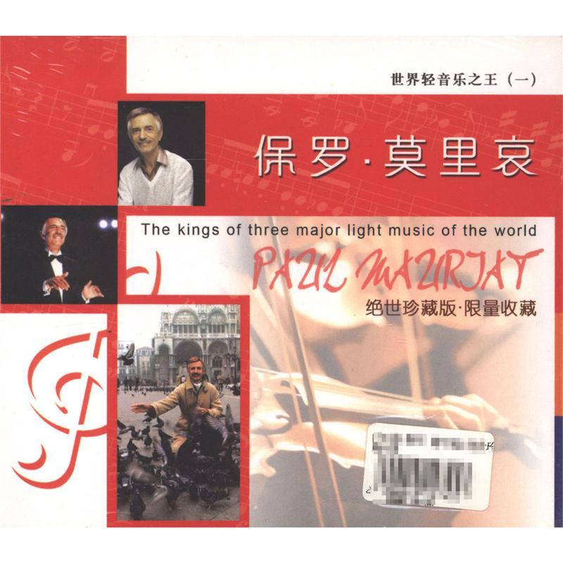 (知音)保罗.莫里哀(绝世珍藏版限量收藏)CD