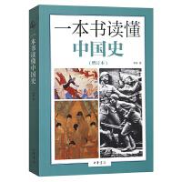 """中华书局出版一本书读懂中国史(增订本) 李泉 在细节里""""读懂""""中国历史书籍"""