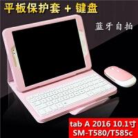 三星T580保护套t585c平板皮套sm-T580 tab A 2016 10.1寸蓝牙键盘