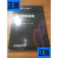 【二手旧书9成新】自动控制系统(第3版) /廖晓钟、刘向东、毛雪