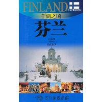 千湖之国-芬兰(外交官带你看世界)