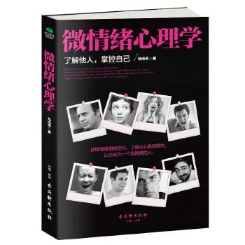 微情绪心理学(pdf+txt+epub+azw3+mobi电子书在线阅读下载)