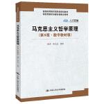 马克思主义哲学原理(第5版・数字教材版)(高校思想政治理论课重点教材;普通高等教育国家级规划教材)
