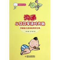 沟通从牙牙学语时开始(学龄前儿童家庭教育宝典)/佳教有方丛书