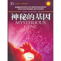 【二手书8成新】神秘的基因 《身边的科学・人体的奥秘》编委会 京华出版社