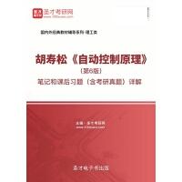 胡寿松《自动控制原理》(第6版)笔记和课后习题(含考研真题)详解【手机APP版-赠送网页版】