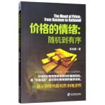 [新华书店]价格的情绪:随机到有序张永冀 著经济管理出版社9787509659250