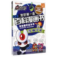 赛尔号我的第一套百科漫画书-浩瀚宇宙郭��、尹雨玲长江少年儿童出版社