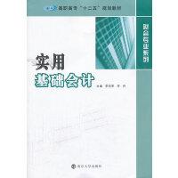 """高职高专""""十二五""""规划教材 财会专业系列/实用会计基础"""
