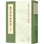 文天祥诗集校笺(中国古典文学基本丛书?全4册)