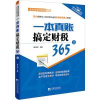 一本真账搞定财税365(1)