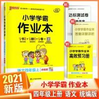 pass绿卡图书 2020秋新版 小学学霸作业本 语文四年级上(人教部编版)