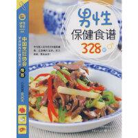 男性保健食谱328例 健康餐桌编委会 9787536698277