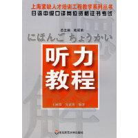 日语中级口译岗位资格证书考试・听力教程