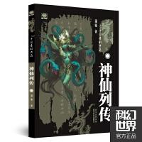 神仙列传-中国奇幻典藏