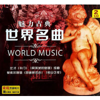 世界名曲(2黑胶CD)