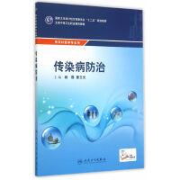 传染病防治(中职/农村医学/配增值)