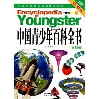 中国青少年百科全书(自然卷)/中国学生成长阅读精品书系