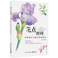 花点时间水彩花卉与甜点绘画技法 水彩绘画技法基础入门书籍 水彩绘画上色教程书籍