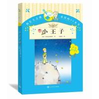 官方 小王子 你长大之前必读的66本书一辑 6~9岁 第5本 圣埃克苏佩里 著 马振骋 译 人民文学出版社