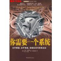 【旧书9成新】【正版现货包邮】你需要一个系统,哈吉斯;成功世纪,中国青年出版社,9787500684541