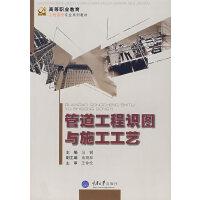 管道工程识图与施工工艺(高职工程造价)