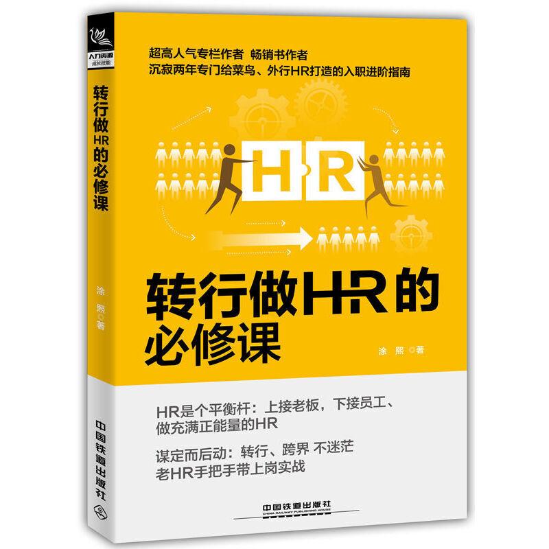 转行做HR的必修课 两年精心打磨的诚意之作 给菜鸟、外行HR的入职进阶指南 转行跨界 不迷茫 老HR手把手带你上岗实战。