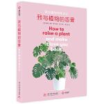 我与植物的恋爱:美好植物饲育手记