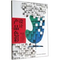 产品色彩设计/高校设计专业基础教学丛书