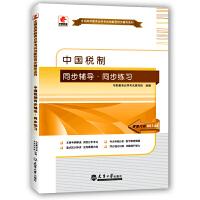 【正版】自考辅导 自考 00146 中国税制 同步辅导 同步练习