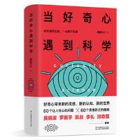 【二手旧书9成新】当好奇心遇到科学-视知TV 江苏科学技术出版社-9787553790824