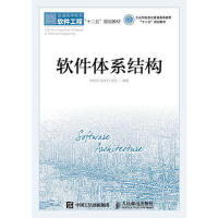 【二手旧书8成新】软件体系结构 林荣恒 吴步丹 金芝 9787115402936 人民邮电出版社