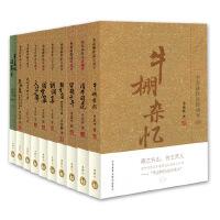 季羡林作品珍藏本(套装共10册)