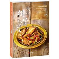 吮指排骨好滋味(最好吃的食材)排骨做法秘诀 成为排骨料理高手 家常菜谱书籍 排骨制作教程书籍 排骨的做法 食谱菜谱书籍