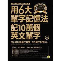 【预售】用6大单子记忆法记10万个英文单子 进口台版正版繁体中文图书《用6大�巫钟���法�10�f��英文�巫帧�
