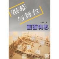 【二手书8成新】银幕与舞台画面构思 姜今 中国电影出版社